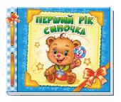 Перший рік синочка - фото обкладинки книги
