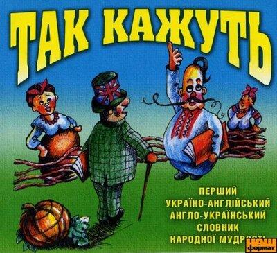 Перший Україно-Англійський Англо-Український Електронний Словник Народної Мудрості «Так кажуть»