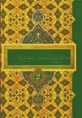 Книга Перські оповідки