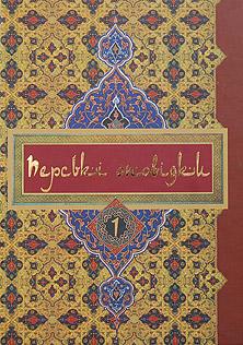 Перські оповідки. - фото книги