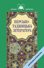 Персько-таджицька література - фото книги
