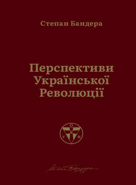 Перспективи української революції - фото книги