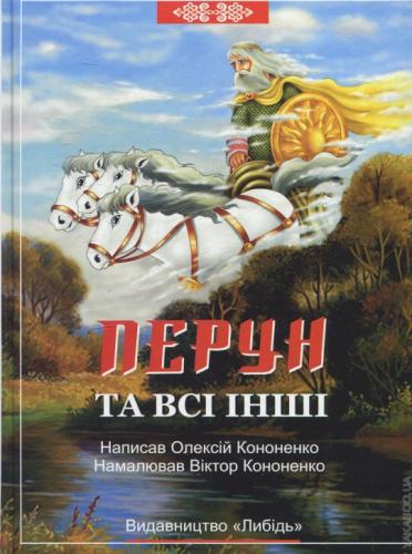 Книга Перун та всі інші