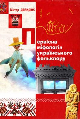 Первісна міфологія українського фольклору - фото книги