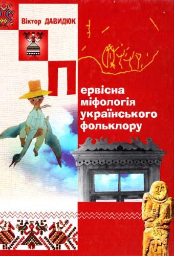 Книга Первісна міфологія українського фольклору