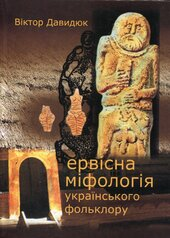 Первісна міфологія українського фольклору - фото обкладинки книги