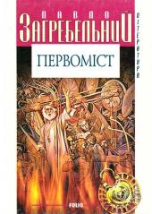 Первоміст - фото обкладинки книги