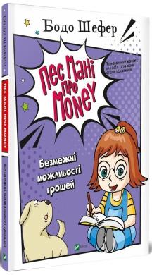 Пес Мані про Money. Безмежні можливості грошей - фото книги