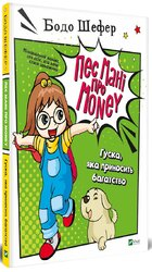 Пес Мані про Money. Гуска, яка приносить багатство - фото обкладинки книги