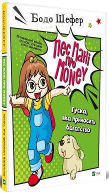 Пес Мані про Money. Гуска, яка приносить багатство - фото книги