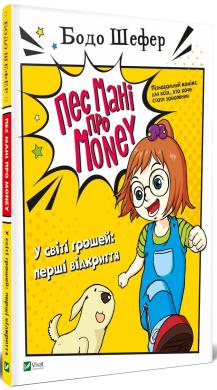 Пес Мані про Money. У світі грошей. Перші відкриття - фото книги