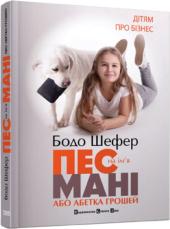 Пес на ім'я Мані, або Абетка грошей - фото обкладинки книги