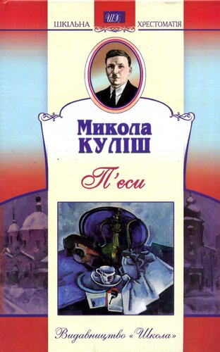 Книга Пєси