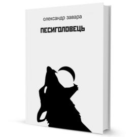 Песиголовець - фото книги