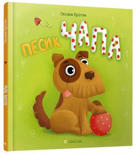 Песик Чапа - фото книги