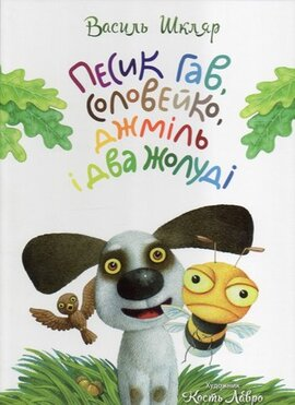 Песик Гав, соловейко, джміль і два жолуді - фото книги