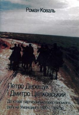 Петро Дерещук і Дмитро Цвітковський - фото книги