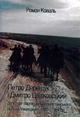 Книга Петро Дерещук і Дмитро Цвітковський