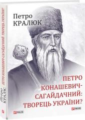 Петро Конашевич-Сагайдачний — творець української нації? - фото обкладинки книги