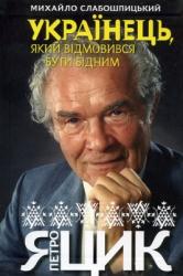Петро Яцик. Українець, який відмовився бути бідним - фото обкладинки книги