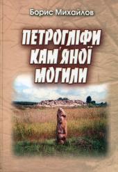 Петрогліфи кам'яної могили - фото обкладинки книги