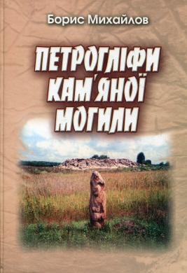 Петрогліфи кам'яної могили - фото книги