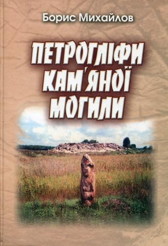 Книга Петрогліфи кам'яної могили