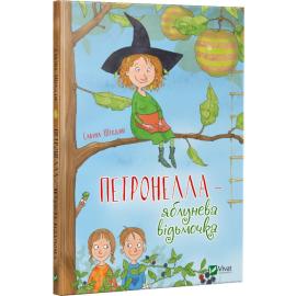Петронелла — яблунева відьмочка - фото книги