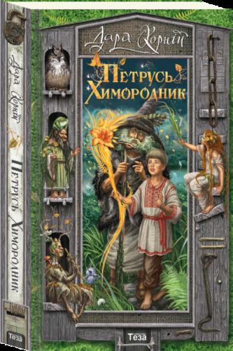 Книга Петрусь Химородник