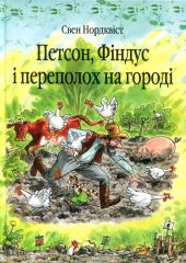 Петсон, Фіндус і переполох на городі - фото обкладинки книги