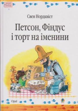 Петсон, Фіндус і торт на іменини - фото книги