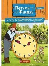 Петсон і Фіндус. Чи вмієш ти користуватися годинником? - фото обкладинки книги