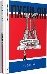 Пхеньян - фото обкладинки книги