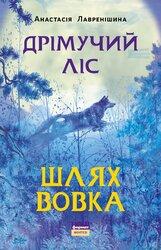 Дрімучий ліс. Шлях вовка - фото обкладинки книги
