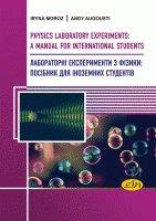 Physics Laboratory Experiments: a manual for international students - фото обкладинки книги