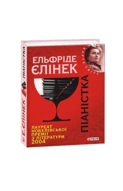 Піаністка - фото книги