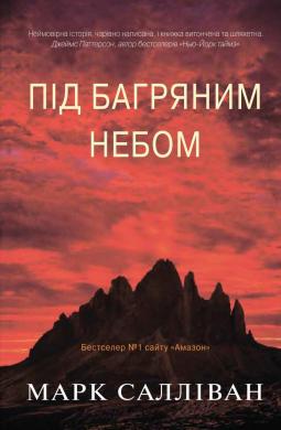 Під багряним небом - фото книги