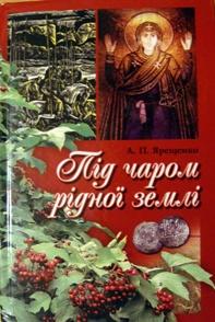 Книга Під чаром рідної землі