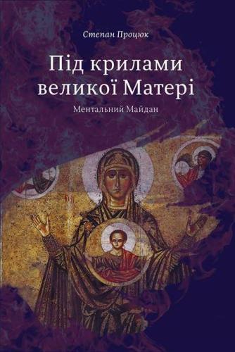 Книга Під крилами великої Матері