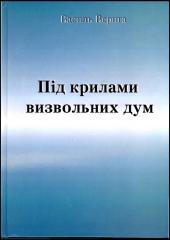 Під крилами визвольних дум: Спомини підхорунжого дивізії «Галичина» - фото обкладинки книги