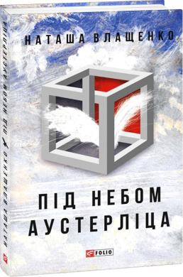 Під небом Аустерліца - фото книги