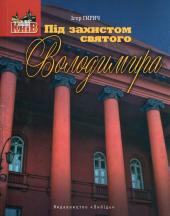 Під захистом святого Володимира - фото обкладинки книги