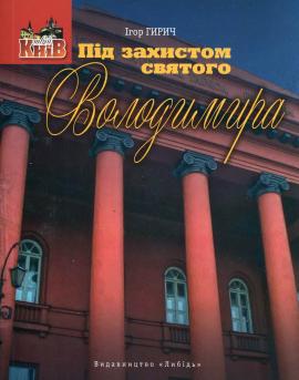 Під захистом святого Володимира - фото книги