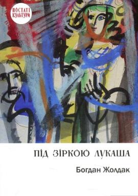 Під зіркою Лукаша - фото книги