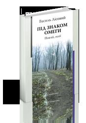 Книга Під знаком омеги