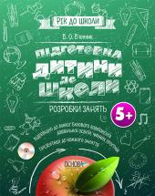 Підготовка дитини до школи 5+. Розробка занять - фото обкладинки книги