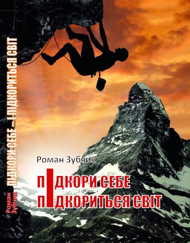 Книга Підкори себе  і підкориться світ