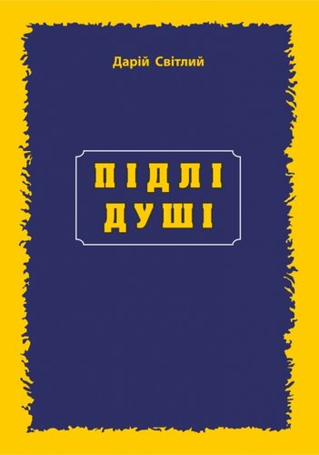 Книга Підлі душі