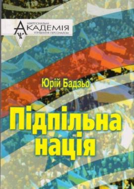 Підпільна нація - фото книги
