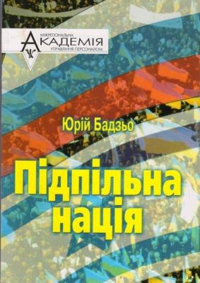 Книга Підпільна нація